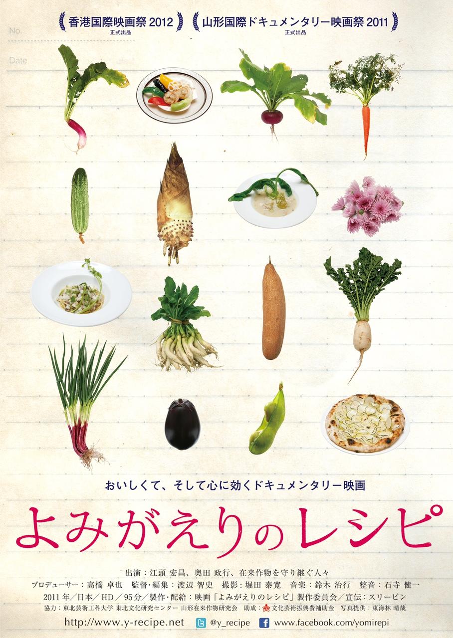 よみがえりのレシピ