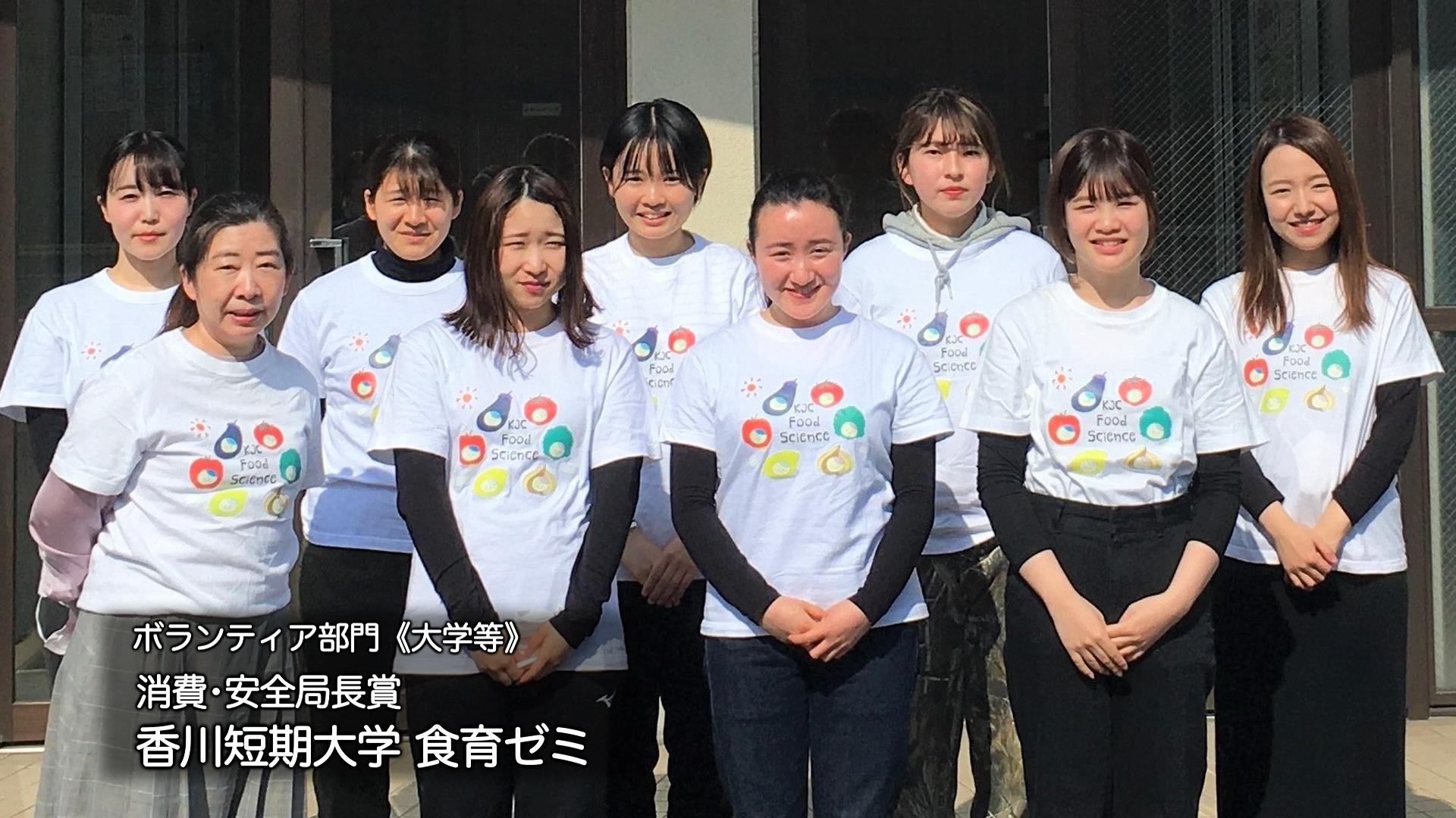 香川短期大学 食育ゼミ