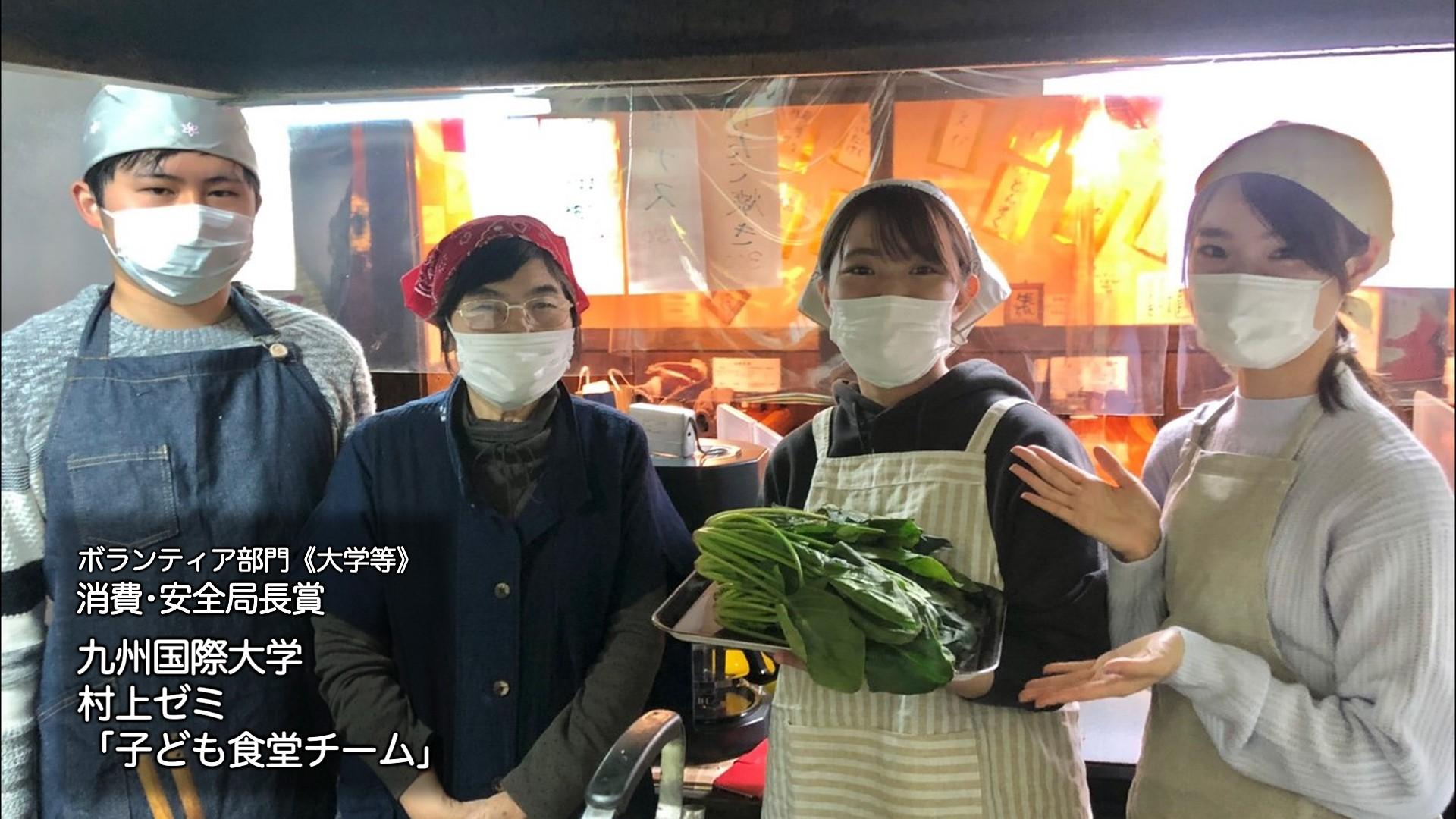 九州国際大学 村上ゼミ「子ども食堂チーム」