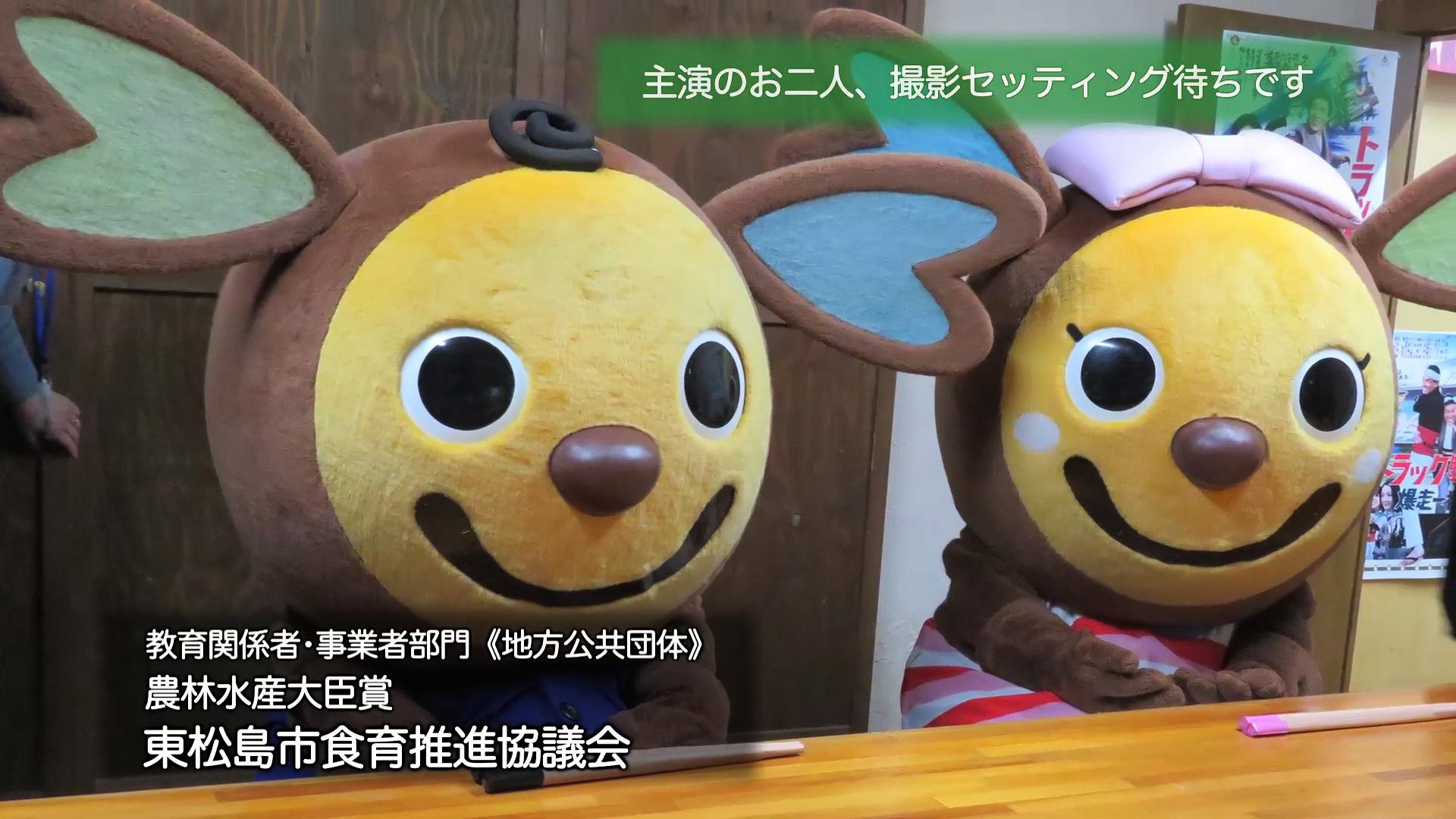 東松島市食育推進協議会