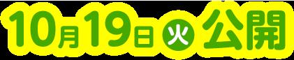 10月19日(火)公開